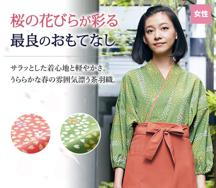 桜の花びらが彩る最良のおもてなし!軽くサラッとした着心地の茶羽織。
