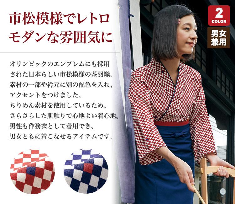 市松模様でレトロモダンな茶羽織