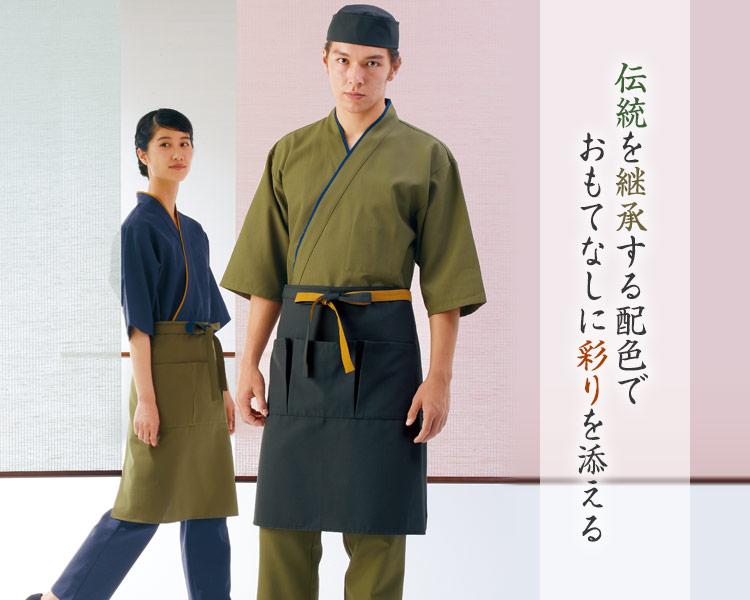 モンブランの配色アクセント作務衣ブランドコンセプト。伝統を継承する配色で、おもてなしに彩りを添える