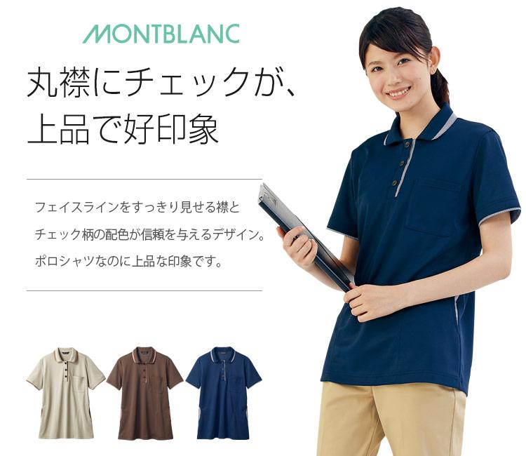 住商モンブラン(montblanc)半袖ポロシャツ 女性用 32-0007メイン画像