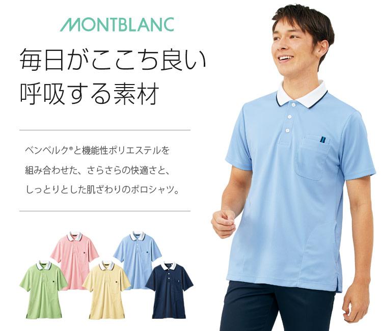 住商モンブラン(montblanc)半袖ポロシャツ 男女兼用 32-5032メイン画像