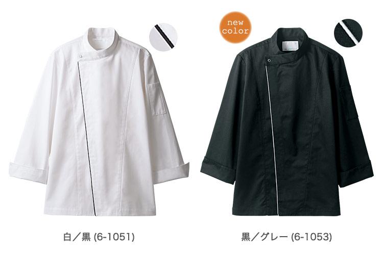 長袖コックコート(71-6-1051)のカラーバリエーション