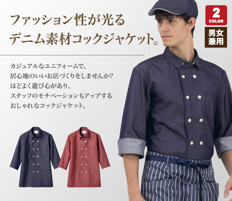 カジュアルなデニム素材コックジャケット