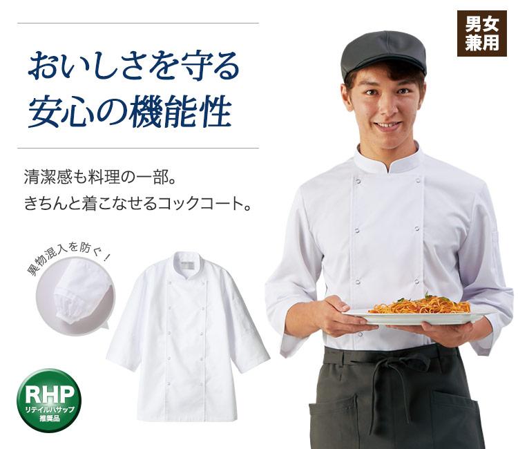 清潔感も料理の一部だから。おいしさを守る安心の機能性コックコート。