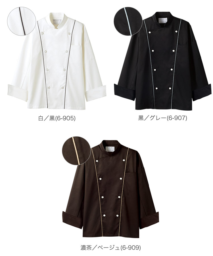 お洒落なデザインコックコートのカラーバリエーション