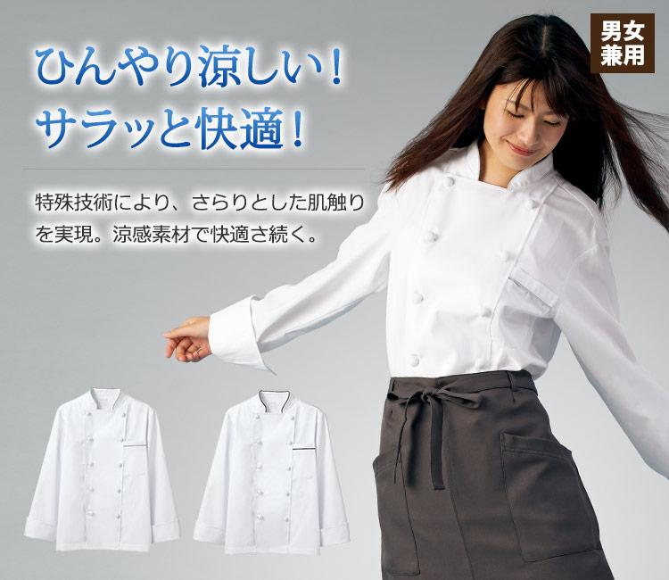涼感素材でさらりとした着心地。通気性抜群の長袖コックコート