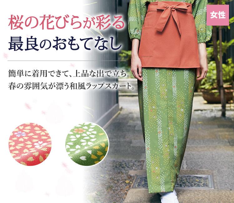 春の桜柄が愛らしさを演出。簡単に着用できる和風ラップスカート。