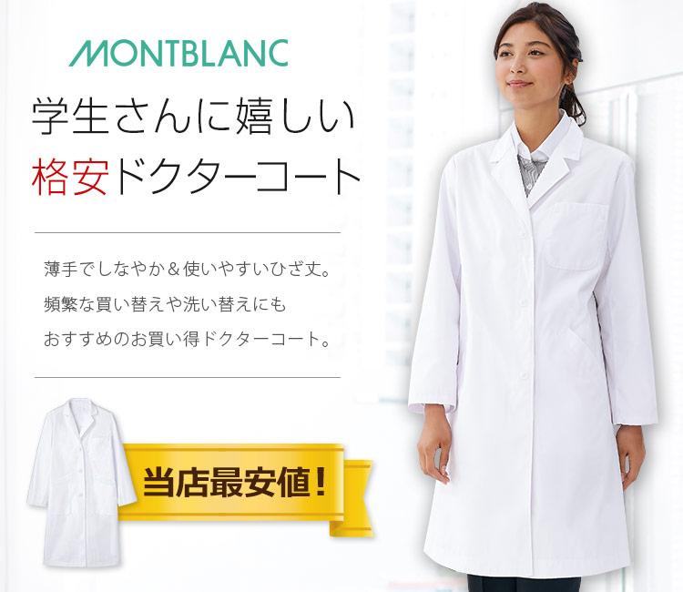 住商モンブラン(montblanc)のレディス診察衣/ドクターコート(71-81-481)のメイン画像