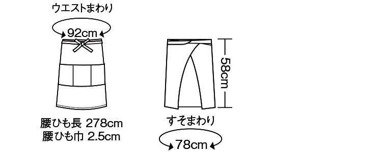 前掛(71-9-1141)のサイズ画像