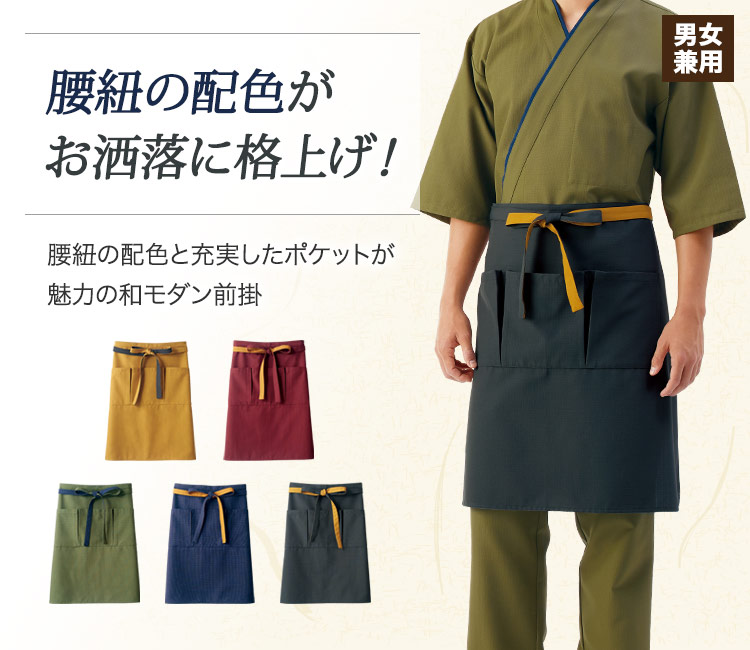 おしゃれな腰紐の配色と、充実したポケットが魅力の和モダン前掛