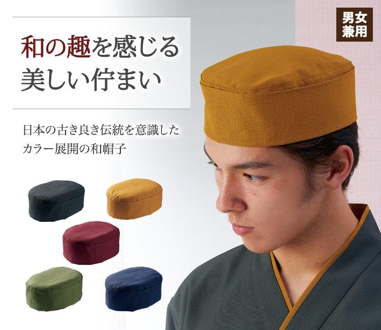 和の趣感じる!伝統色を意識したカラー展開の和帽子
