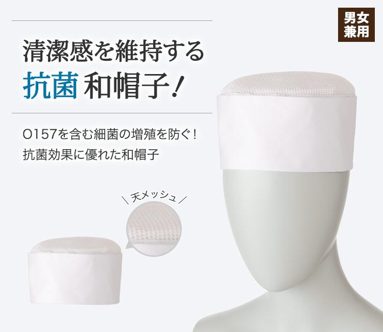 O157を含む菌の増殖を防ぐ!抗菌効果のある天メッシュ和帽子