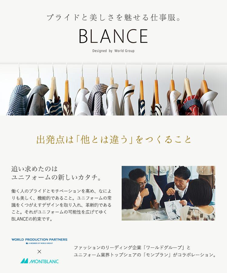 プライドと美しさを魅せる仕事着、BLANCEブランシェのブランドストーリー