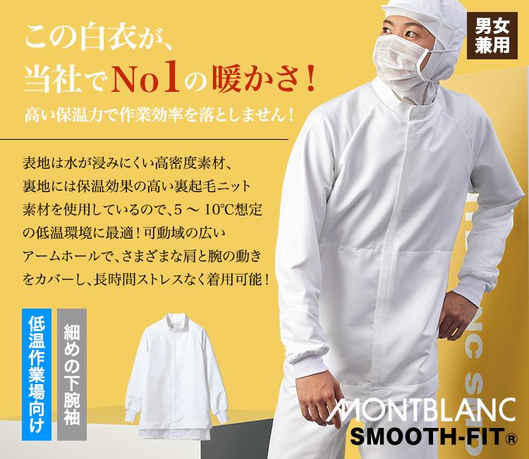 撥水性・保温性を兼ね備えた素材で、低温作業場向け!モンブランの男女兼用長袖ジャンパー