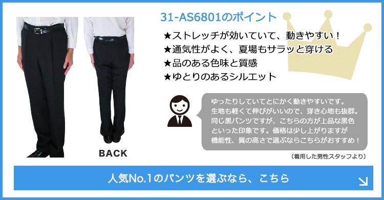 男女兼用ストレッチパンツ(31-AS6801)のリンク画像