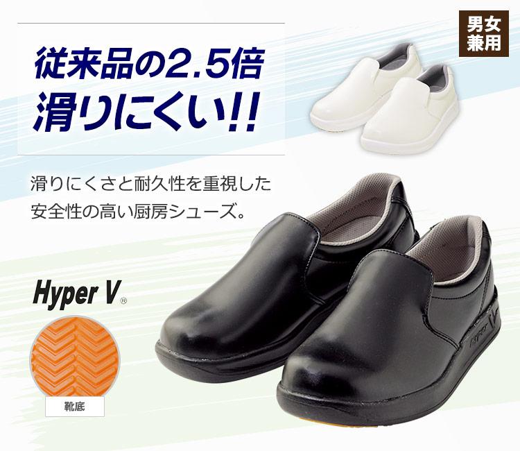 住商モンブランの滑りにくく耐久性に優れた厨房靴