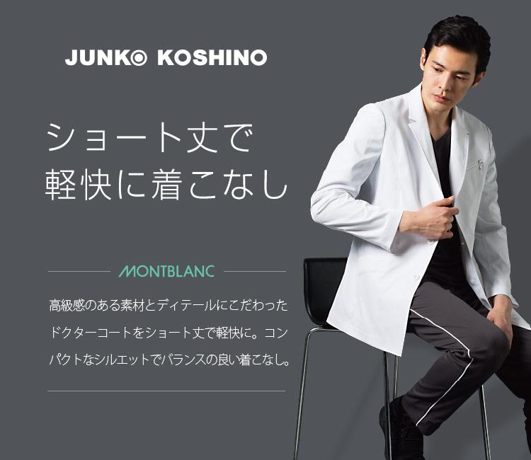 コシノジュンコのドクターコート