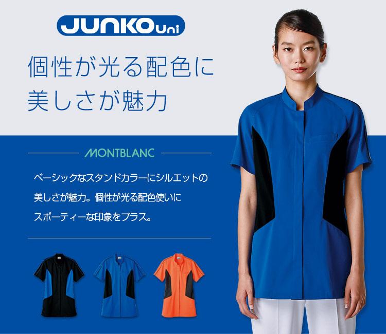 ジュンコユニのジャケット白衣