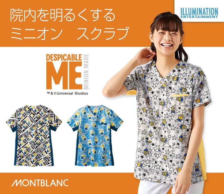 住商モンブラン(montblanc)のミニオン スクラブ[男女兼用](71-mu601)のメイン画像