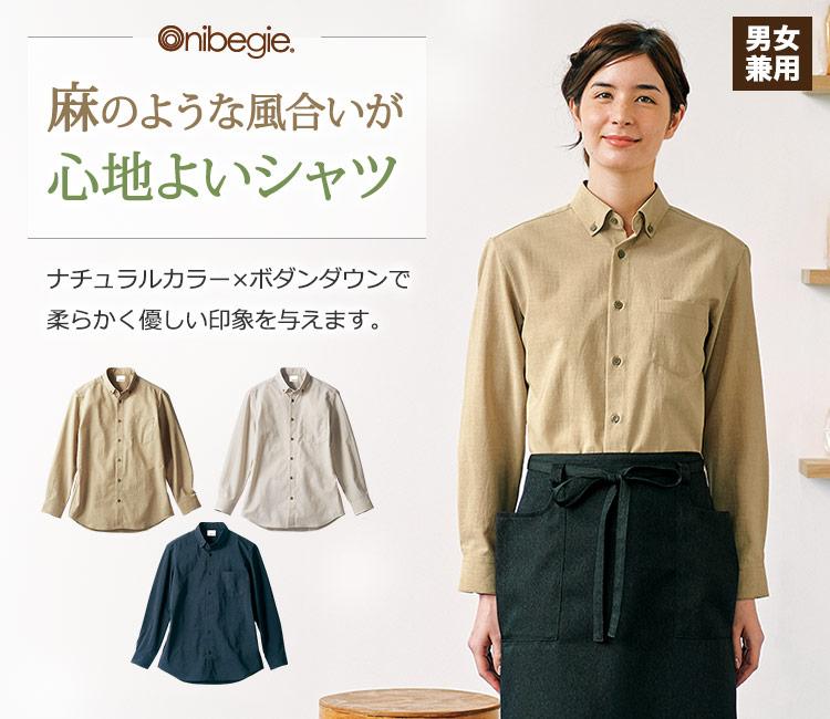 麻のような風合いが心地よいシャツ