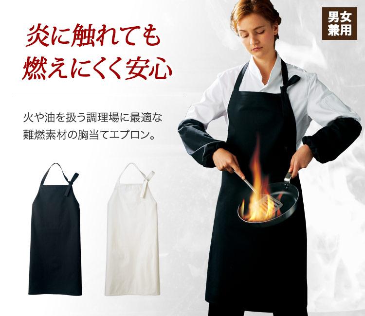 火が着いても燃えにくい!火や熱を扱うシーンに最適な難燃素材の胸当てエプロン。
