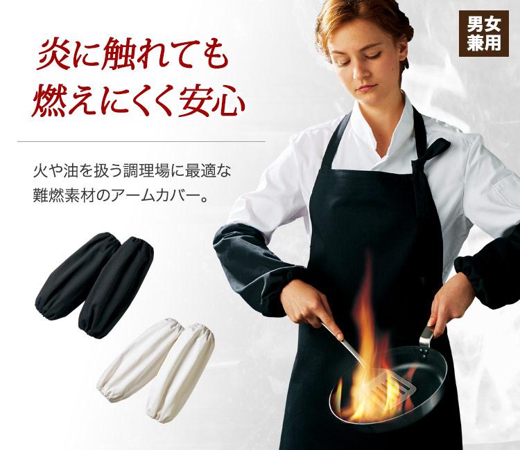 火に触れても燃えにくい!火や熱を扱うシーンに最適な難燃素材の胸当てアームカバー。