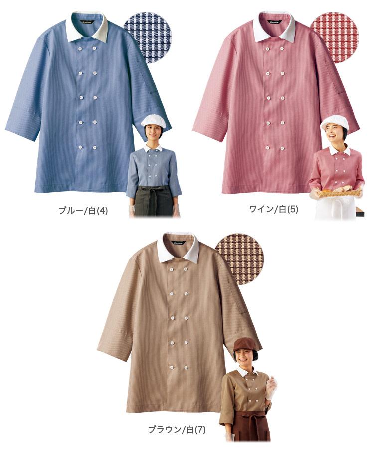 コックシャツ(71-WC2631)のカラーバリエーション画像