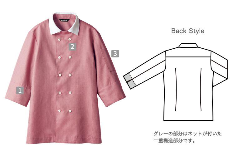 コックシャツ(71-wc2631)の商品詳細