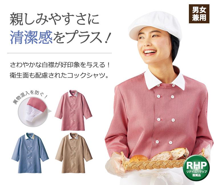 爽やかな白襟が好印象を与える!異物混入を防ぎ、衛生面も配慮されたコックシャツ