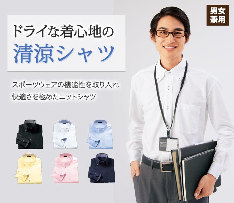 ドライな着心地が続く!快適さを極めた清涼長袖ニットシャツ