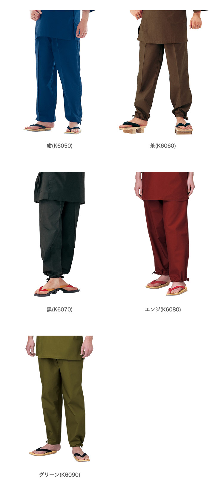 作務衣寂光下衣(75-K6050)のカラーバリエーション画像