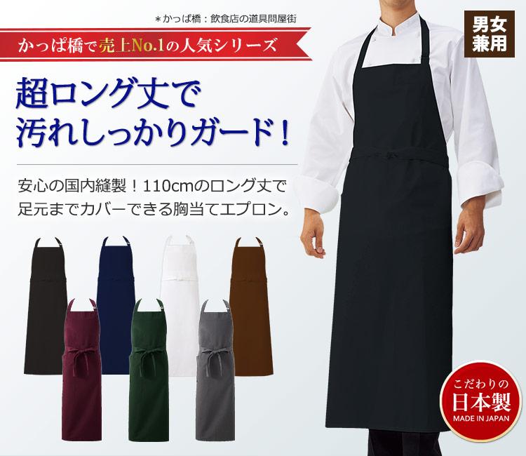飲食道具の問屋街、かっぱ橋で一番売れている!安心の日本製、胸付ソムリエエプロン