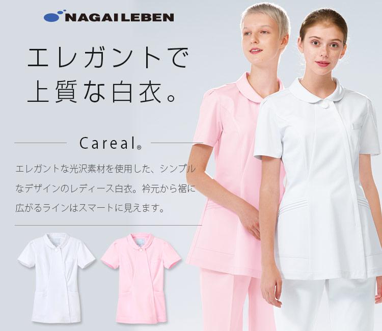 ナガイレーベンの白衣 ca1792