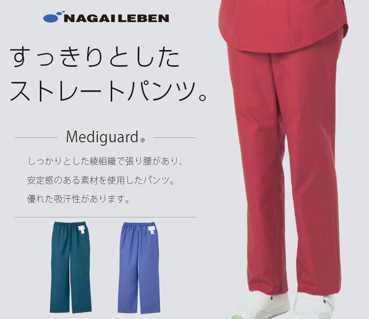 ナガイレーベンの新メンズパンツ es8663