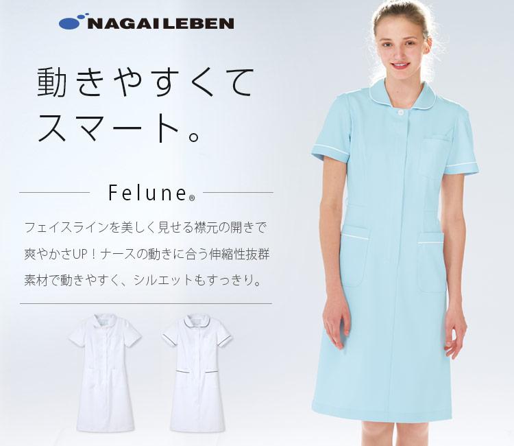 ナガイレーベンの女子上衣 FT4417