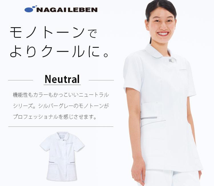 ナガイレーベンの女子上衣 FT4622