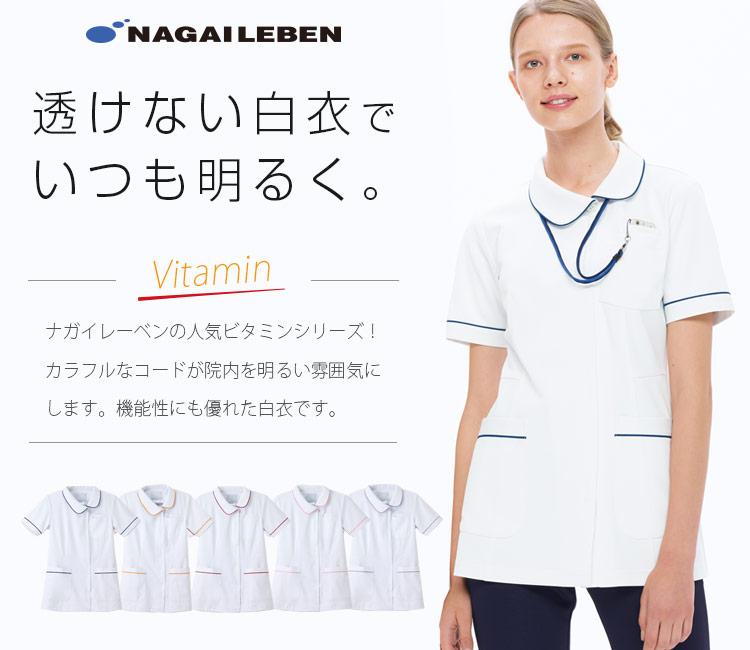 ナガイレーベンの白衣 hos4902