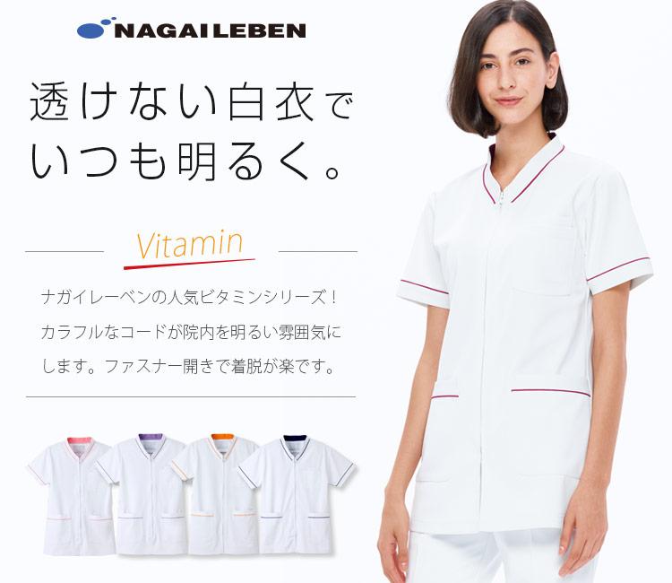 ナガイレーベンの白衣 hos4977
