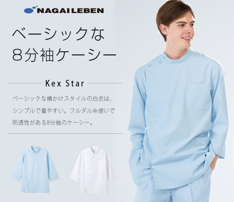 ナガイレーベンの白衣 kes5165