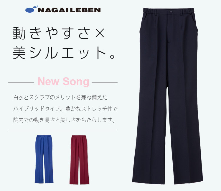 ナガイレーベンのレディースパンツ ML1123