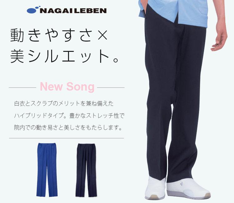ナガイレーベンのメンズパンツ ML1133