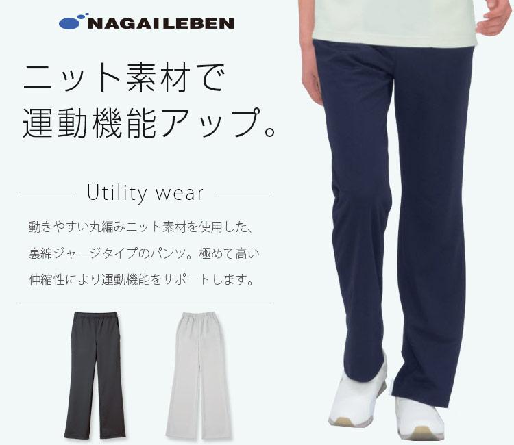 ナガイレーベンの男女兼用パンツ nj5203