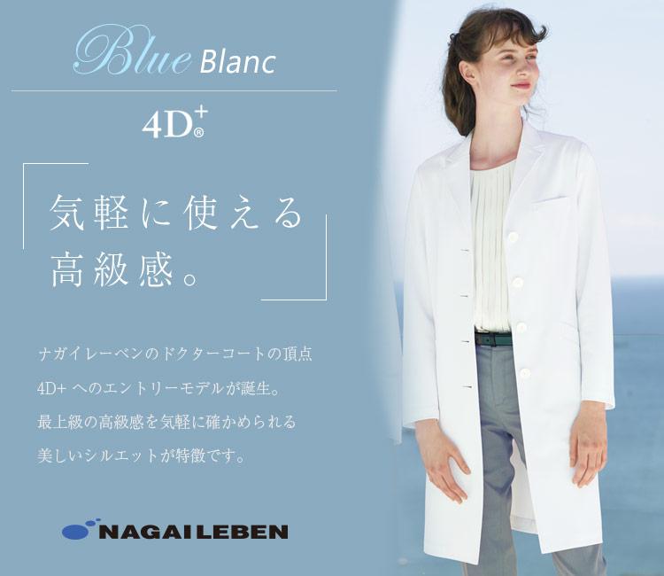 ナガイレーベン・4D+のエントリーモデル sd3040