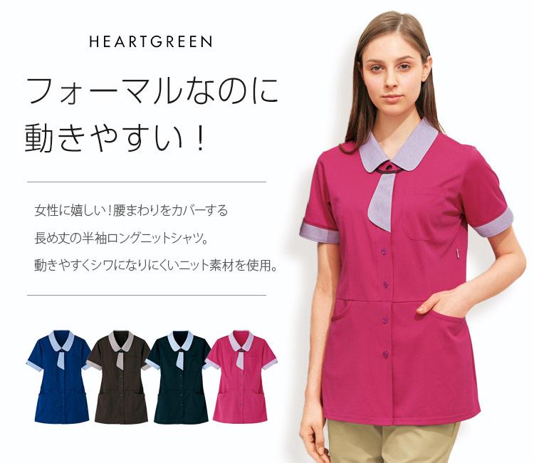 ハートグリーンレディース半袖ロングニットシャツA9-HL2639メイン画像