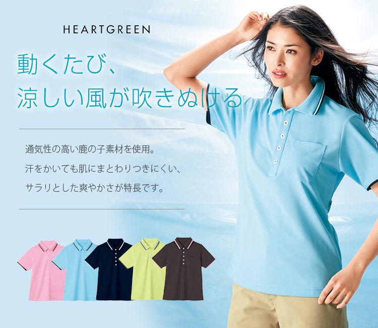 ハートグリーン ポロシャツ(a9-hm2439)