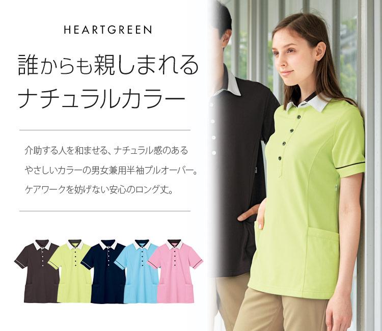 ハートグリーン男女兼用半袖プルオーバーa9-hm2449メイン画像