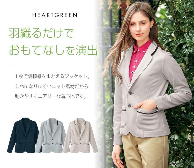 ハートグリーン ニットジャケット(a9-hm2601)
