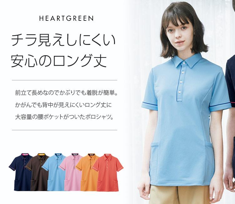 ハートグリーン男女兼用半袖ポロシャツ a9-hsp004 メイン画像
