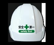 ヘルメット安全第一