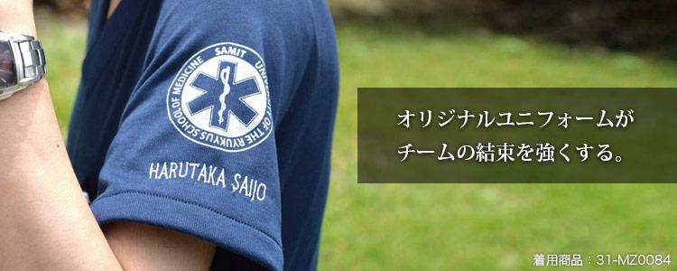 刺しゅう・プリント・裾直しのイメージ画像